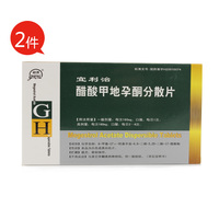 格瑞 宜利治 醋酸甲地孕酮分散片 160mg*30片 *2件