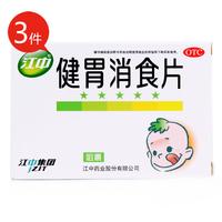 江中 小儿健胃消食片 0.5g*36片 儿童宝宝小孩消化不良食积小儿挑食厌食症 *3件