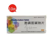 宝诺达 胞磷胆碱钠片  0.2g*20片 *10件