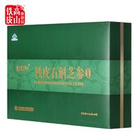 康恩贝铁皮石斛芝参软胶囊48粒盒装(纸盒)