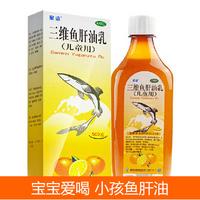 星鲨 三维鱼肝油(儿童用) 500g