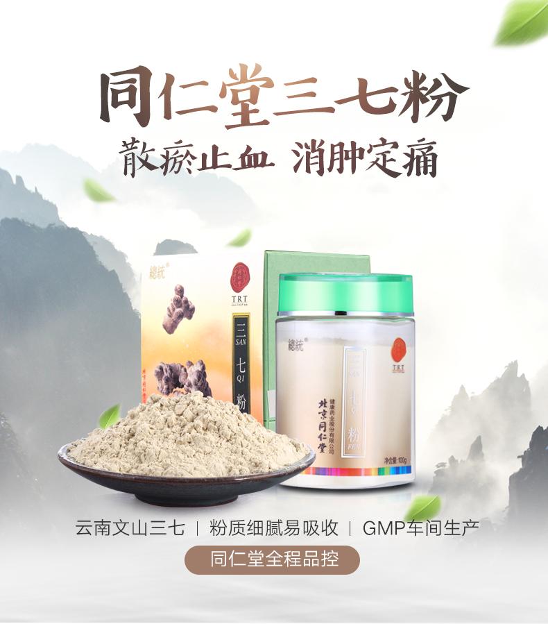 同仁堂 云南文山三七粉 100g3185