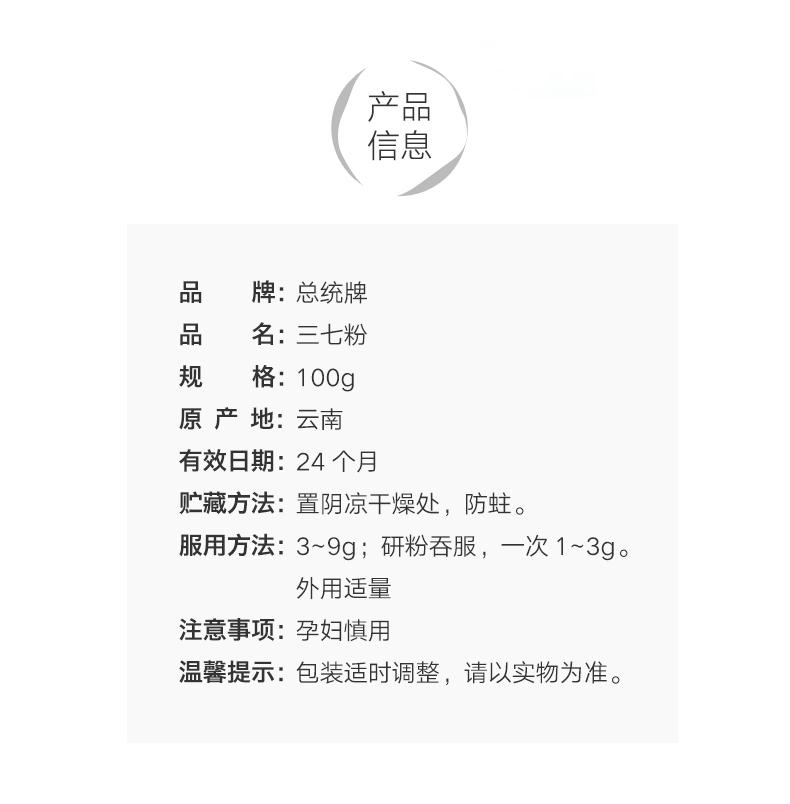 同仁堂 云南文山三七粉 100g7154