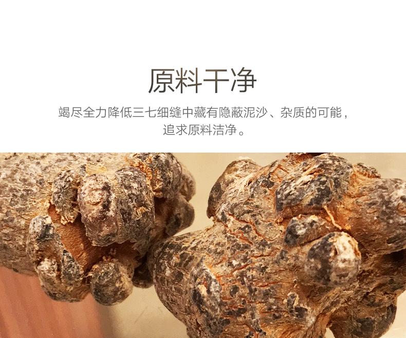 同仁堂 云南文山三七粉 100g3948