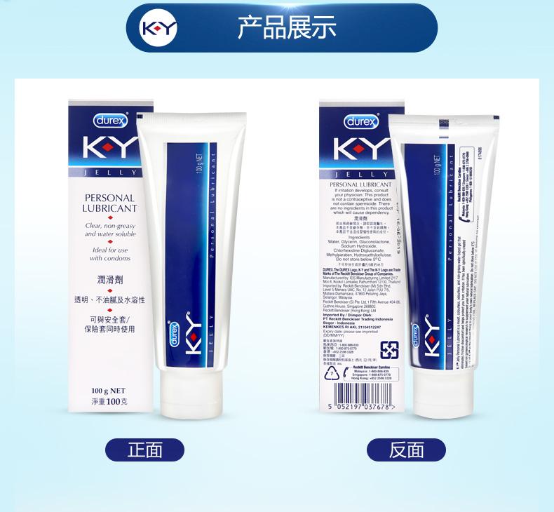 杜蕾斯Durex  KY润滑剂100g 水溶性人体润滑油2517