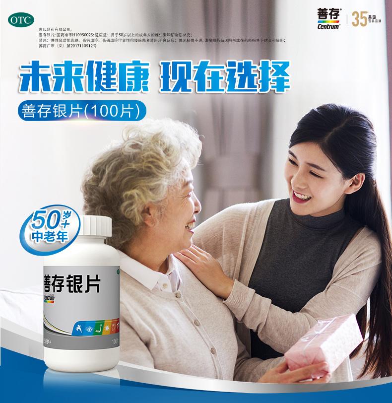 惠氏 善存银片 100片 补充多维元素片维生素 中老年钙片 补充维生素矿物质成人3873