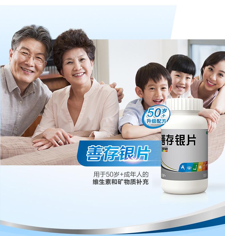 惠氏 善存银片 100片 补充多维元素片维生素 中老年钙片 补充维生素矿物质成人5259