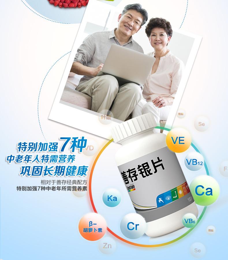 惠氏 善存银片 100片 补充多维元素片维生素 中老年钙片 补充维生素矿物质成人2673