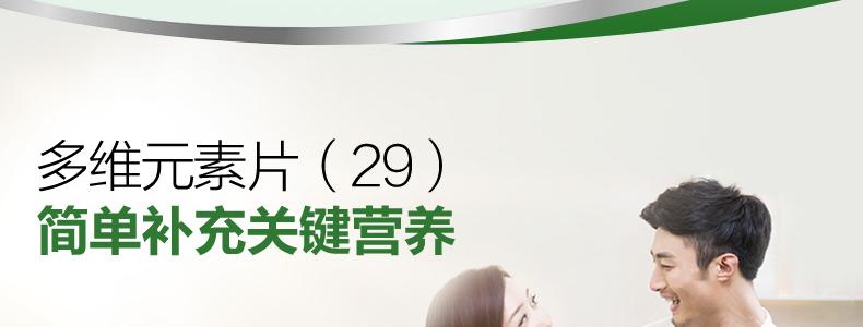 买2送好礼】惠氏善存 多维元素片(29) 100片7101