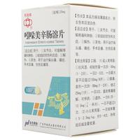 华南牌 吲哚美辛肠溶片 25mg*100片