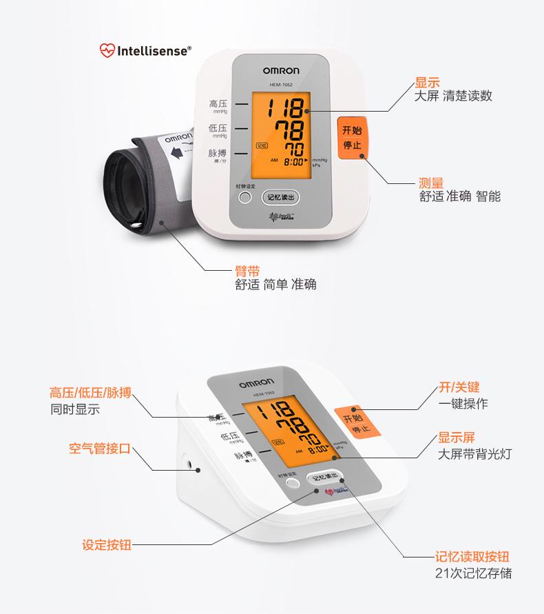 欧姆龙 智能上臂式 电子血压计 血压仪  HEM-70527023