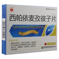 国研列康宝 西帕依麦孜彼子片 0.4g*9片*1盒