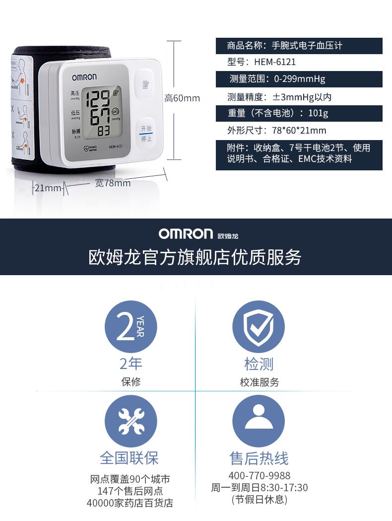 欧姆龙 电子血压计 HEM-6121 全自动家用 手腕式 精准血压仪 准确测量7882