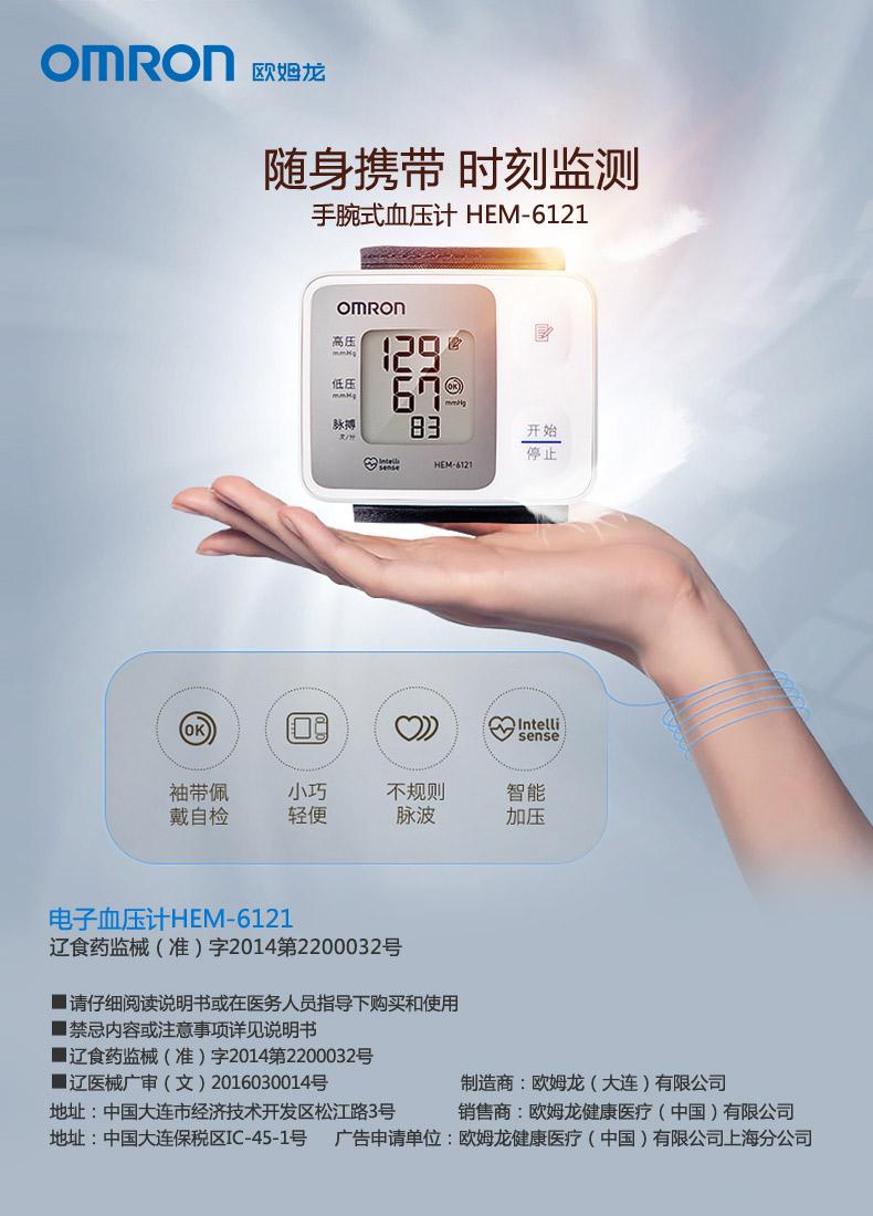 欧姆龙 电子血压计 HEM-6121 全自动家用 手腕式 精准血压仪 准确测量8711