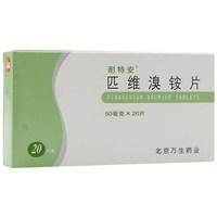 耐特安 匹维溴铵片 50mg*20片