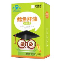 【买2赠1】禾博士 鳕鱼肝油软胶囊 0.5g*30粒