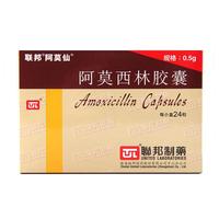 阿莫仙 阿莫西林胶囊 0.5g*24粒