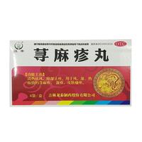龙泰 荨麻疹丸 10g*4袋