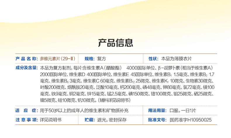 惠氏 善存银片 100片 补充多维元素片维生素 中老年钙片 补充维生素矿物质成人2725