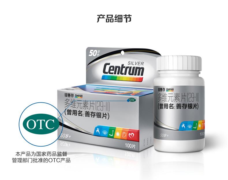 惠氏 善存银片 100片 补充多维元素片维生素 中老年钙片 补充维生素矿物质成人9901