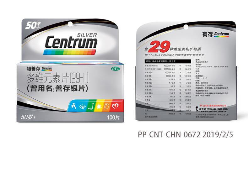 惠氏 善存银片 100片 补充多维元素片维生素 中老年钙片 补充维生素矿物质成人4783