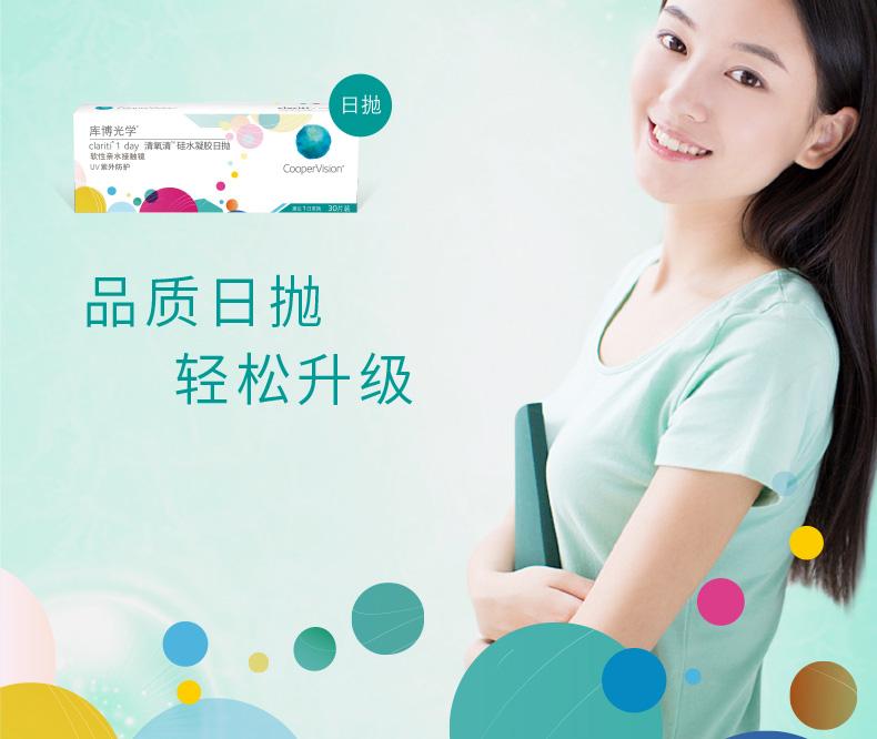 库博 清氧青隐形眼镜日抛 30片装 【-1.00】7841