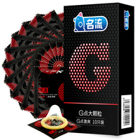 名流避孕套 情趣型 G点大颗粒—G点激爽 10只装