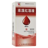 信龙 汞溴红溶液 2%*40ml