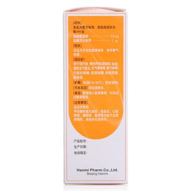 易坦静 氨溴特罗口服溶液 120ml4284