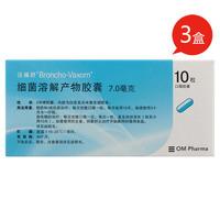 泛福舒 细菌溶解产物 7mg*10粒 *3件