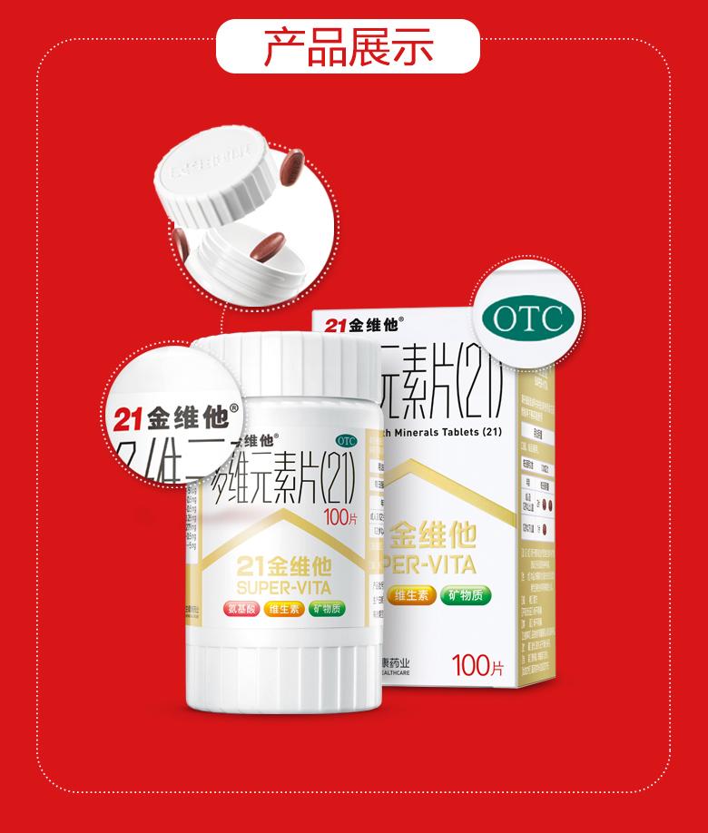 21金维他 多维元素片 100片  成人 复合维生素 维B 钙 铁 4313
