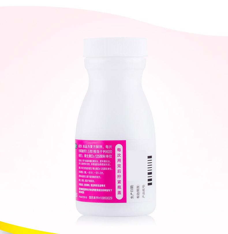 惠氏 钙尔奇 碳酸钙D3片60片 成人钙片 骨质疏松9683