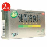 江中 健胃消食片(无糖型) 0.8g*32片 *2件