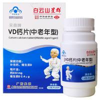 白云山星群 中老年人vd钙片 1.5g*60片 补充钙维生素D成人男女通用