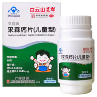 【包邮】白云山星群 采森儿童钙片咀嚼片 0.7g*60片 维生素D钙片 儿童VD钙 *3件