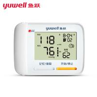 鱼跃腕式电子血压计YE8900A老人家用智能全自动语音血压测量仪器