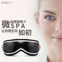 攀高眼部按摩器护眼仪眼部护理美眼仪气压热敷震动眼睛按摩仪器 PG-2404G2