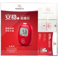 三诺安稳 血糖仪套装 新升级(血糖仪+50片血糖试纸+50只针头)