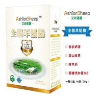 艾尚硒圃(买一送一)全脂羊奶粉400g/盒(25g*16包)纯羊奶