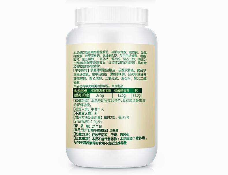 康恩贝 氨糖软骨素加钙片 1.0g*60片 氨糖钙片5753