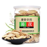 康美 内蒙古黄芪片 150g