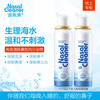 诺斯清 生理性海水鼻腔护理喷雾器 80ml双瓶