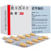 曲莱/Trileptal 奥卡西平片 0.3g*50片
