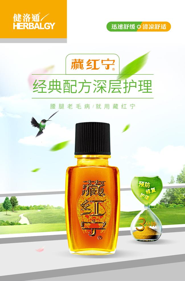 香港健洛通 健络通 活络油藏红宁 30ml8844