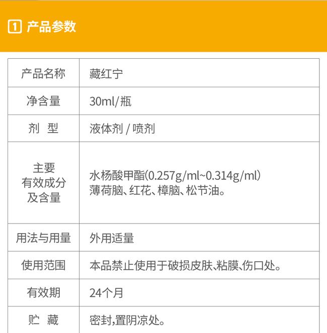 香港健洛通 健络通 活络油藏红宁 30ml6533