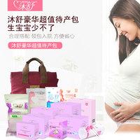 沐舒待产包产妇月子组合全套母子收纳包孕妇用品豪华超值13件套