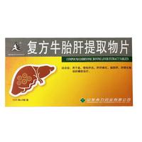 山羊 希安維 復方牛胎肝提取物片 40mg(多肽)12粒*3板