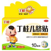 亞寶 丁桂兒臍貼10貼 肚臍貼 寶寶一貼靈 嬰幼兒童寶寶小兒腹瀉腹痛健脾散寒止瀉