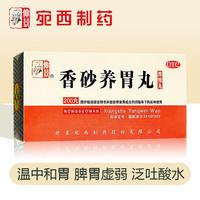 仲景香砂养胃丸(浓缩丸) 200丸