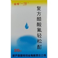 国缔 复方醋酸氟轻松酊 0.04%*20ml